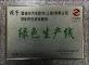 SDEC Certificate